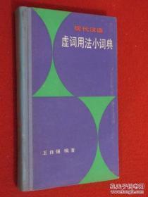现代汉语虚词用法小词典 硬精装