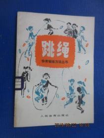 体育锻炼方法丛书;跳绳