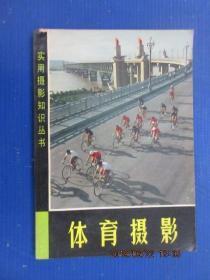 实用摄影知识丛书;体育摄影