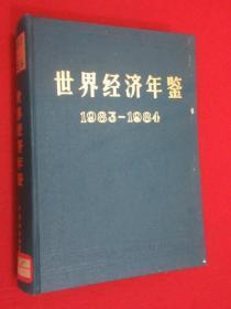 世界经济年鉴 1983-1984 硬精装