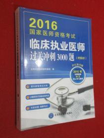 2013国家医师资格考试:临床执业医师过关冲刺3000题 (附解析