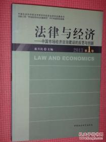 法律与经济:中国市场经济法治建设的反思与创新(2013第1卷)
