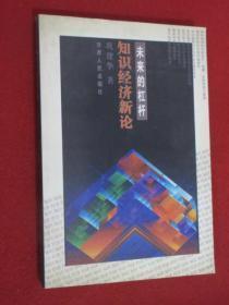 未来的杠杆:知识经济新论 巩建华钤印
