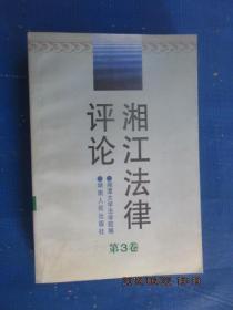 湘江法律评论 第3卷
