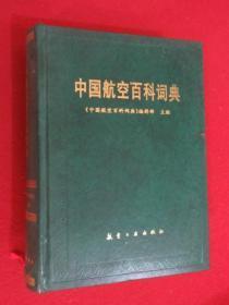 中国航空百科词典 硬精装