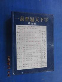 唯物中文字典:一表查遍天下字(精装)