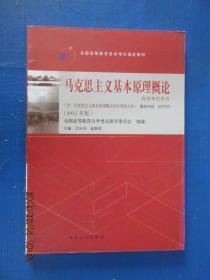 马克思主义基本原理概论(2015年版)自学考试教材