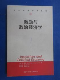 当代世界学术名著:激励与政治经济学