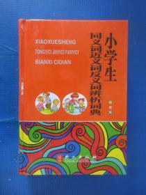 小学生同义词近义词反义词辨析词典(32彩色)