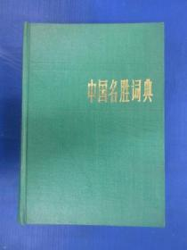 中国名胜词典 硬精装