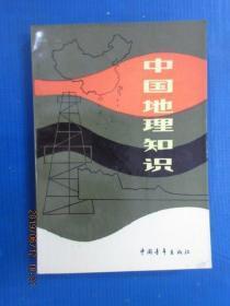 青年文库 中国地理知识