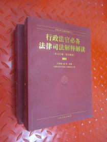 行政法官必备法律司法解释解读(全两册)