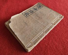 山东烟台基督教查经处编辑1929年初版《赞神诗歌》两百首稀见本网唯一