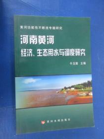 河南黄河 经济,生态用水与调度研究