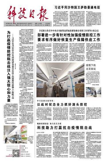【原版生日报】科技日报 2020年2月7日 抗击疫情