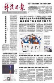 【原版生日报】科技日报 2020年2月10日 抗击疫情