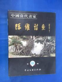 中国当代画家 陈维诗画集 硬精装