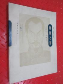 中国美术馆精品书系·脉脉之思·王悦之艺术研究