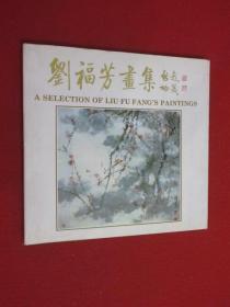 刘福芳画集