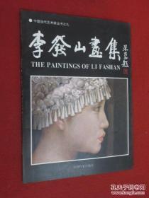 中国当代艺术家丛书之九 李发山画集