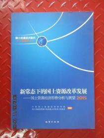新常态下的国土资源改革发展 国土资源经济形势分析与展望(2015?