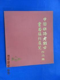 中国铁路老战士书画摄影展览作品集