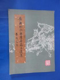 岳飞纪念馆书画藏品选集 (一)