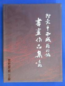 北京市西城区政协书画作品集(硬精装)