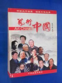艺术中国 1 硬精装