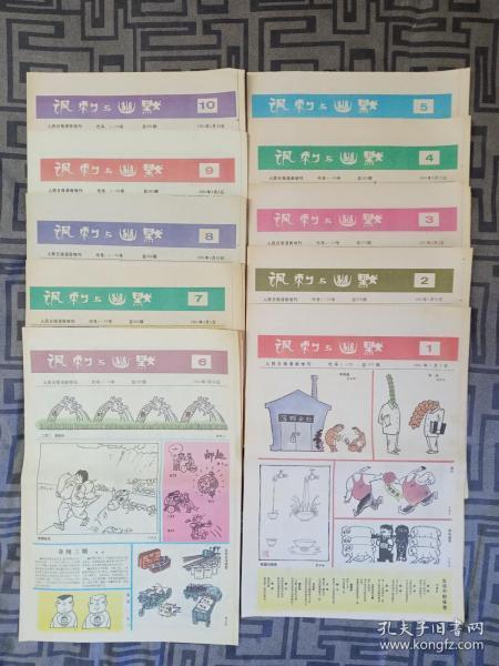 【包邮】讽刺与幽默(1991年全年20期合售;缺第14,18,20,23期)【书友注意:因工作 原因;订单只在周六或周日发  货 】 在书橱顶上