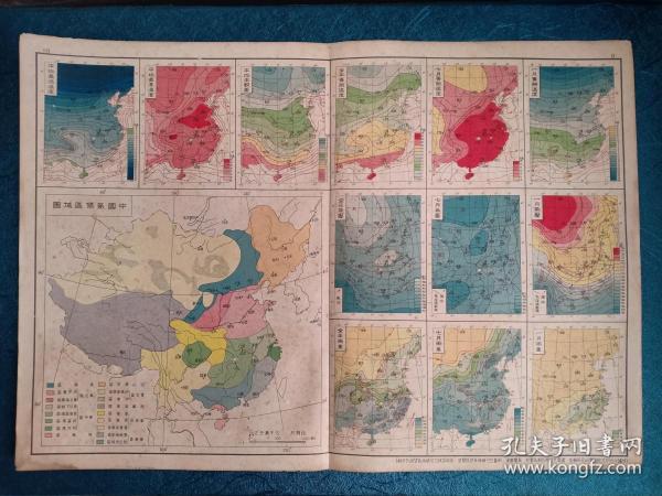 民国版 中华民国地图 中华民国气候区域图 中国气候区域图 仿照竺可桢氏划分区域 内有每月平均气温图、每月平均雨量图和降雨日数图 全年平均等雨量区域图、全年平均等气温区域图、四季风向及台风途径图