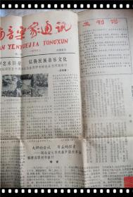 中南音乐家通讯1987年创刊号