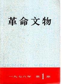 革命文物1978年第1、3-5期.4册合售