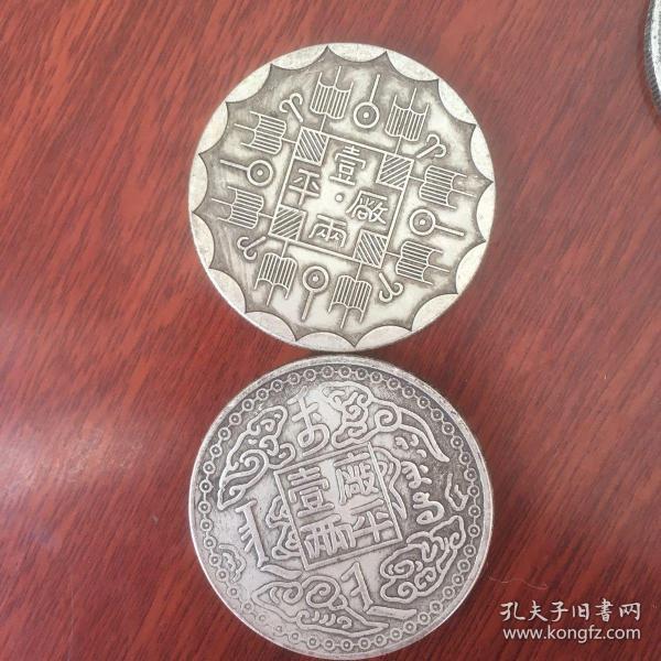 银元 吉林银币(两个同售