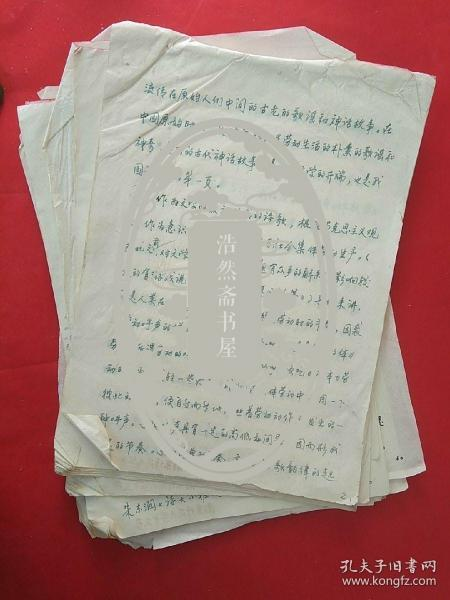 佚名学者 《诗经概论?》 手稿【书于南京师范大学中文系稿纸张,492页】