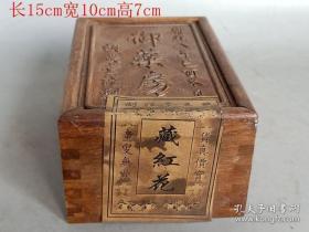 清代原封花梨木盒47