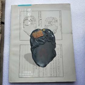 六朝艺宴 2013南京春季艺术品拍卖会 历代名砚专场——砚影蕉书