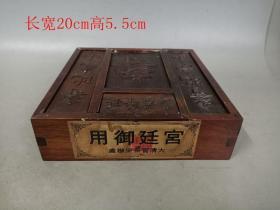 乡下收的清代原封花梨木盒