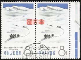 特70中国登山运动(5-2)男女混和队登上慕士塔格山,带右边蓝色标、双联下戳原胶全新上品盖销邮票,齿孔无折