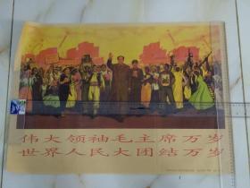 伟大的领袖毛主席万岁!老画   不好打包通走可优惠