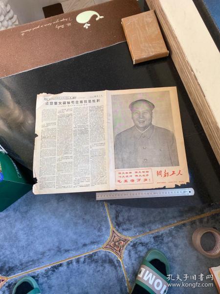 钢都工人 文革鞍山报纸创刊号 1969年1月27日 非常少见