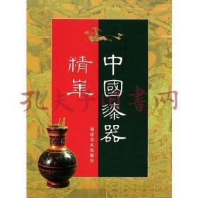 中国漆器精华