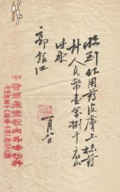 上海中医师 - 朱健哉 手写毛笔 药膏收据