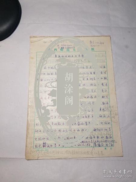 陕西师范大学稿件(夏禹神话历史考察)