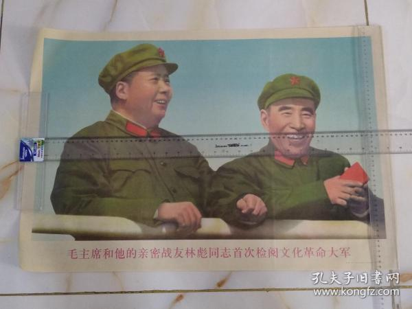 毛主席和他的亲密战友老画   不好打包通走可优惠