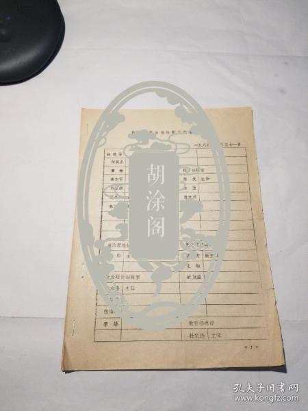 陕西人民出版社职工工作分类花名册(油印本)
