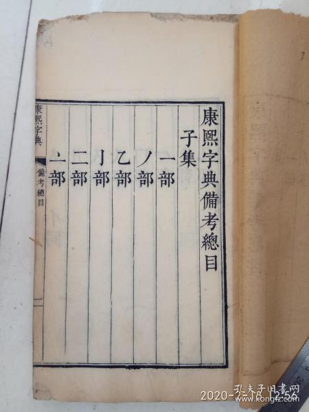 【清】康熙内府本 - 《康熙字典》