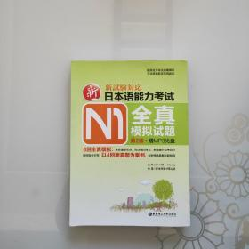 新日本语能力考试N1全真模拟试题(第2版)
