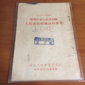 学习中华人民共和国人民法院组织法的体会