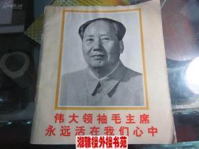 伟大领袖毛主席永远活在我们心中(毛泽东不同时期历史珍贵照片)画册